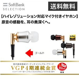 SoftBank SELECTION SE-5000HR 【ゴールド】|ymobileselection