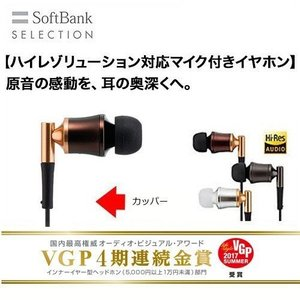 SoftBank SELECTION SE-5000HR 【カッパー】|ymobileselection