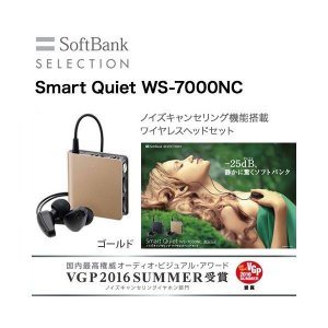 アウトレット SoftBank SELECTION Smart Quiet WS-7000NC SB-WS71-MRNC ゴールド|ymobileselection