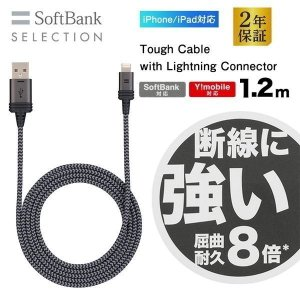 ブラック Tough Cable with Lightning Connector|ymobileselection