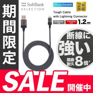 【ブラック】Tough Cable with Lightning Connector|ymobileselection