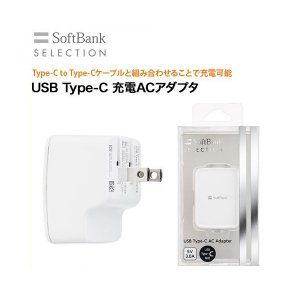 SoftBank SELECTION USB Type-C 充電ACアダプタ|ymobileselection