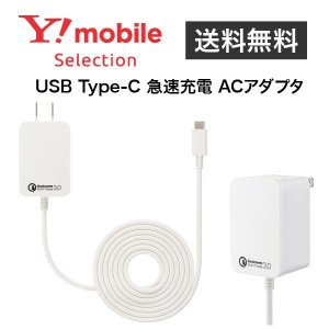 Y!mobile Selection USB Type-C 急速充電 ACアダプタ|ymobileselection