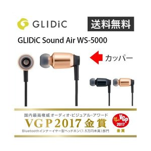 GLIDiC Sound Air WS-5000【カッパー】|ymobileselection