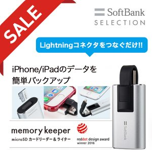 SoftBank SELECTION memory keeper microSD カードリーダー&ライター for iPhone/iPad|ymobileselection