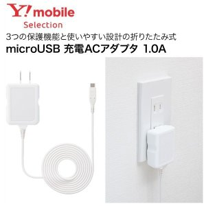 Y!mobile Selection microUSB 充電 ACアダプタ 1.0A ケーブル|ymobileselection