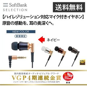 SoftBank SELECTION SE-5000HR 【ネイビー】|ymobileselection