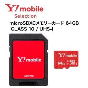 Y!mobile Selection microSDXCメモリーカード 64GB CLASS 10 / UHS-I|ymobileselection