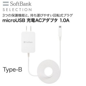 SoftBank SELECTION microUSB 充電ACアダプタ 1.0A|ymobileselection