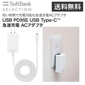 SoftBank SELECTION USB PD対応 USB Type-C(TM) 急速充電 ACアダプタ