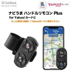 SoftBank SELECTION ナビうま ハンドルリモコン Plus for Yahoo!カーナビ 車載|Y!mobile Selection
