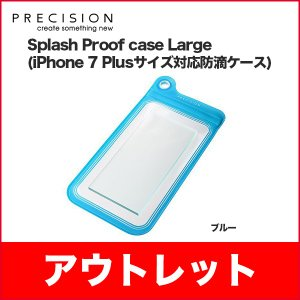 アウトレット PRECISION Splash Proof case Large(iPhone 7 Plusサイズ対応防滴ケース) ブルー|ymobileselection