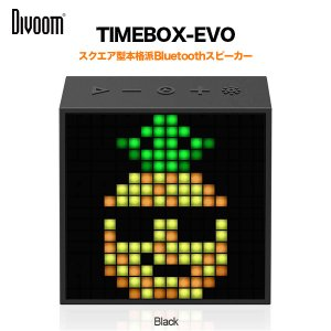 スクエア型本格派Bluetoothスピーカー TIMEBOX-EVO Divoom FOX Black|ymobileselection