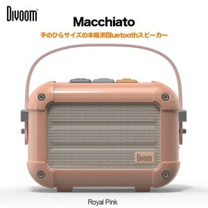 本格派Bluetoothスピーカー Macchiato(マキアート) Divoom FOX Royal Pink|ymobileselection