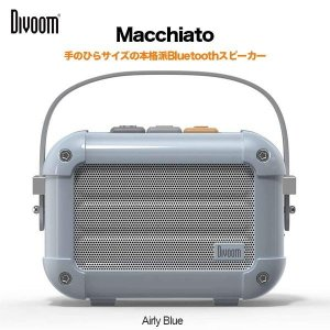 本格派Bluetoothスピーカー Macchiato(マキアート) Divoom FOX Airly Blue|ymobileselection