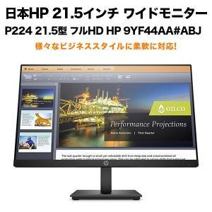 HP 9YF44AA#ABJ 日本HP 21.5インチ ワイドモニター P224 21.5型 フルH...