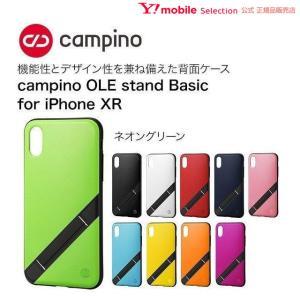 ネオングリーン campino OLE stand Basic for iPhone XR|ymobileselection