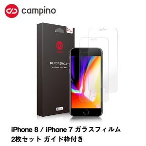 campino iPhone 8 / iPhone 7 ガラスフィルム 2枚セット ガイド枠付き|ymobileselection