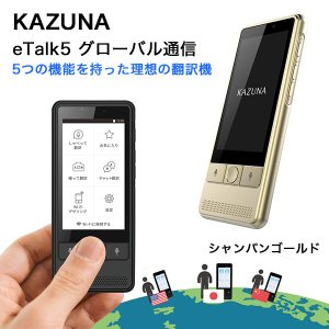 KAZUNA eTalk5 シャンパンゴールド+グローバル通信(2年) 翻訳 旅行 トラベル英会話 ymobileselection