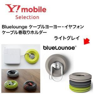 Bluelounge ケーブルヨーヨー・イヤフォンケーブル巻取りホルダーライトグレイ|ymobileselection