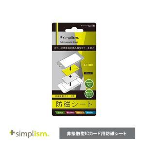 非接触型 ICカード用防磁シート シルバーグレイ TR-AMS-SG|ymobileselection