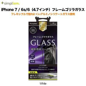 アウトレット Simplism iPhone 7 / 6s/6(4.7インチ)フレームゴリラガラス ホワイト|ymobileselection