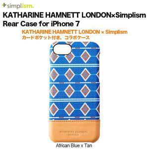 アウトレット [KATHARINE HAMNETT LONDON×Simplism]Rear Case for iPhone 7 African Blue x Tan|ymobileselection