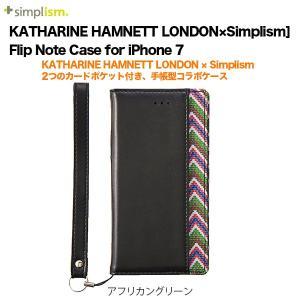 アウトレット [KATHARINE HAMNETT LONDON×Simplism]Flip Note Case for iPhone 7 アフリカングリーン|ymobileselection