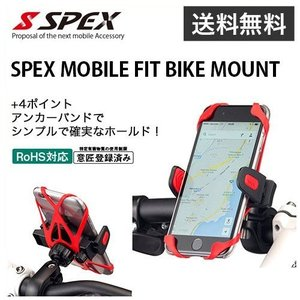 SPEX MOBILE FIT BIKE MOUNT|ymobileselection