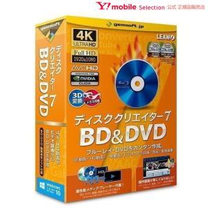 テクノポリス ディスク クリエイター 7 BD&DVD GS-0003|Y!mobile Selection