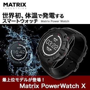 4/25までSALE!在庫限り スマートウォッチ Matrix Power Watch X Black|ymobileselection
