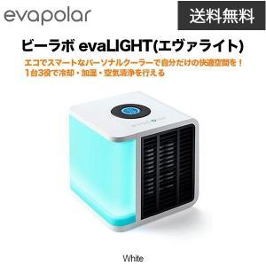 evaLIGHT (エヴァライト) ビーラボ ホワイト スマートエアコン 空気清浄機 ymobileselection