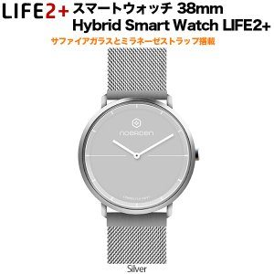 スマートウォッチ 38mm Hybrid Smart Watch LIFE2+ Silver|ymobileselection
