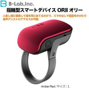 指輪型スマートデバイス ORII オリー ビーラボ Armer Red サイズL