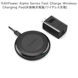 RAVPower Alpha Series Fast Charge Wireless Charging Pad 非接触充電器/ワイヤレス充電|ymobileselection