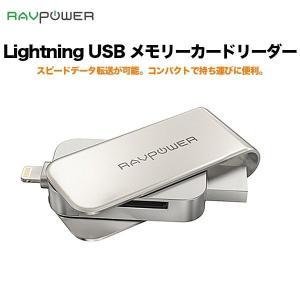 RAVPower Lightning USB メモリーカードリーダー ymobileselection