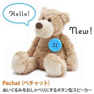 Pechat(ペチャット)ぬいぐるみをおしゃべりにするボタン型スピーカー ブルー 新色