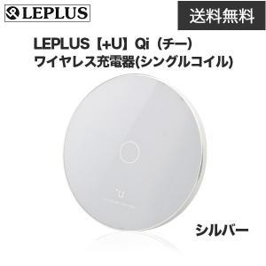 LEPLUS +U Qi(チー)ワイヤレス充電器(シングルコイル) シルバー|ymobileselection