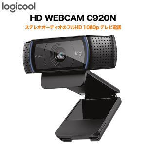 logicool ロジクール HD ウェブカム C920N ウェブカメラ チャット