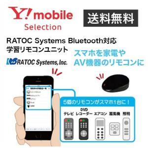 RATOC Systems Bluetooth対応 学習リモコンユニット|ymobileselection