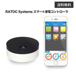 送料無料 RATOC Systems スマート家電コントローラ