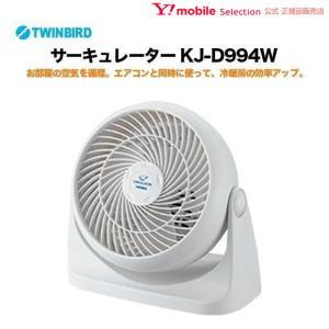 扇風機 サーキュレーター ツインバード  ホワイト TWINBIRD KJ-D994W せんぷうき ymobileselection