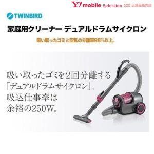 ツインバード 家庭用クリーナー デュアルドラムサイクロン YC-5009GY 掃除機 クリーナー サイクロン式掃除機 サイクロンクリーナー ymobileselection