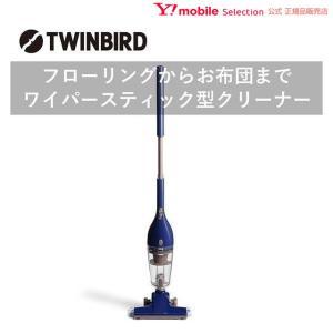 ツインバード ワイパースティック型クリーナー フキトリッシュα TC-5165BL ブルー ymobileselection