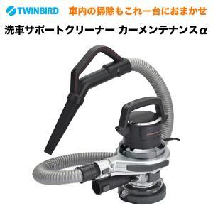 ツインバード 洗車サポートクリーナー カーメンテナンスα HC-E255S|ymobileselection
