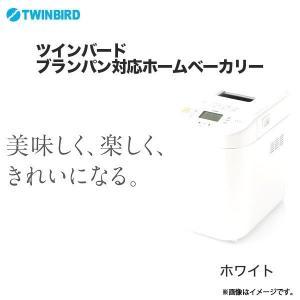 送料無料 ツインバード ブランパン対応ホームベーカリー...