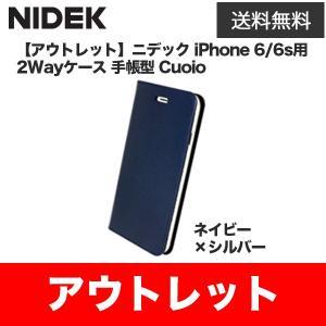 【アウトレット】ニデック iPhone 6/6s用2Wayケース 手帳型 Cuoio ネイビー×シルバー|ymobileselection