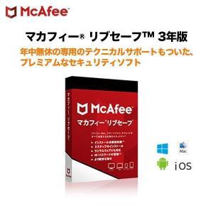 送料無料 マカフィー リブセーフ3年版 セキュリティソフト