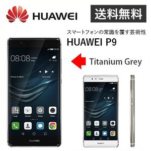 HUAWEI P9【Titanium Grey】|ymobileselection