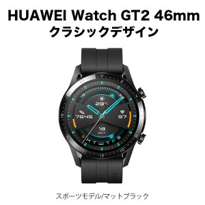 HUAWEI Watch GT2 46mm クラシックデザイン Matte Black(スポーツモデ...